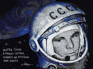 Набор для вышивания Юрий Гагарин